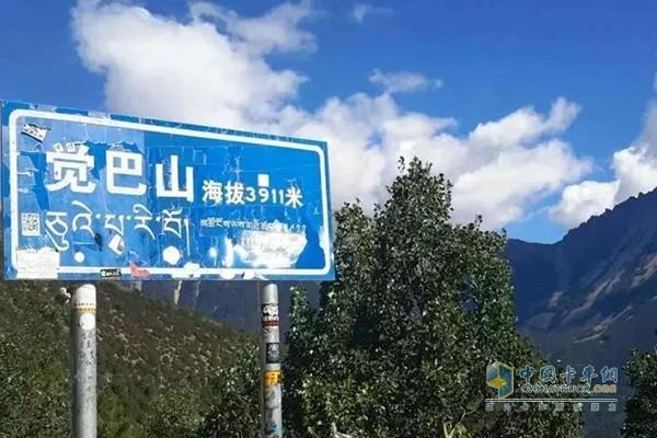 海拔3911米的觉巴山