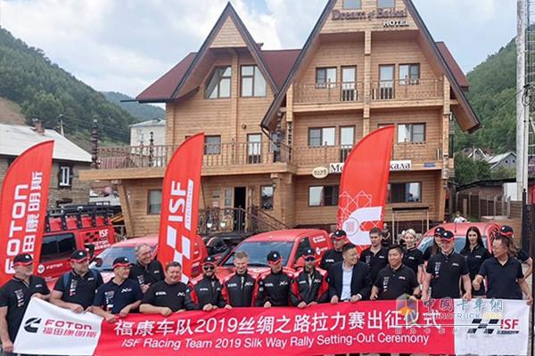 福康车队2019丝绸之路拉力赛出征仪式