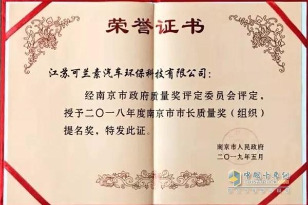 """可兰素荣获""""2018年南京市市长质量奖提名奖"""""""