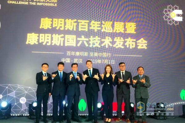 康明斯百年巡展暨康明斯国六技术发布会在中国·武汉举行