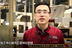 安徽康明斯加工中心操作工---刘彦超为品质代言