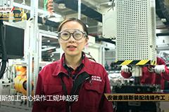 安徽康明斯加工中心操作工---赵芳为品质代言