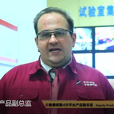 安徽康明斯4升平台产品副总监为安徽康明斯品质代言