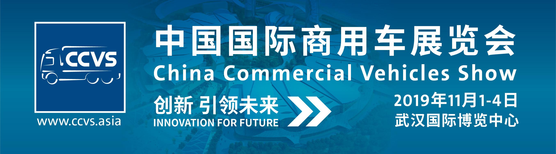 """智能驱动 绿色发展 2019中国国际商用车展打造""""智能汽车盛宴"""""""