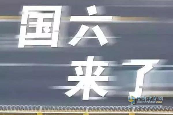 北京市国六b排放标准实施