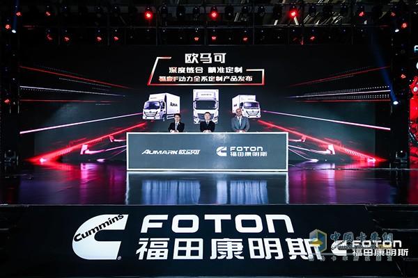 欧马可&福康F系列动力全系产品发布