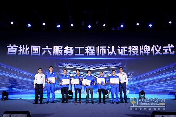 欧马可&福田康明斯共同为首批国六服务工程师授牌