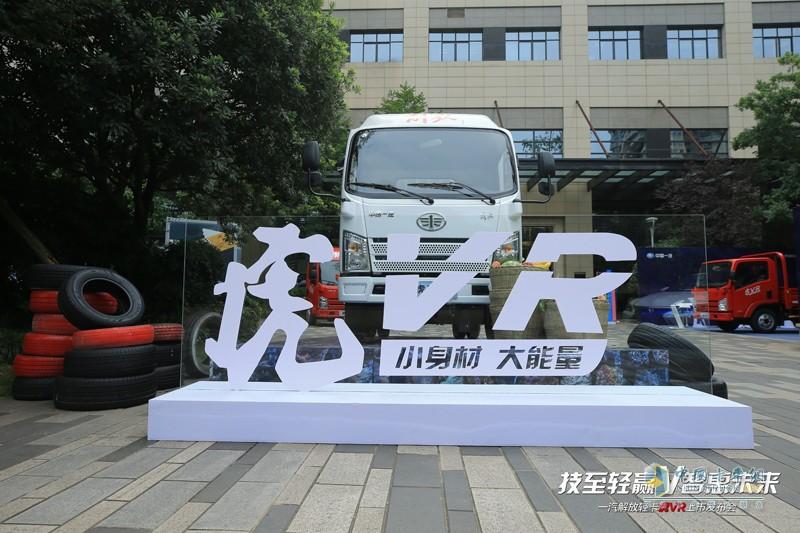 """""""技至轻赢V智惠未来""""解放虎VR轻卡成都上市"""