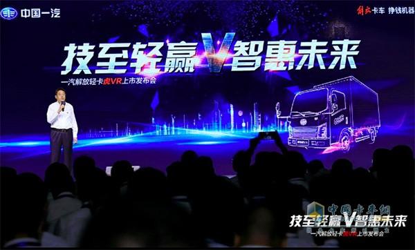 解放公司副总经理兼一汽解放青岛汽车有限公司党委书记尚兴武