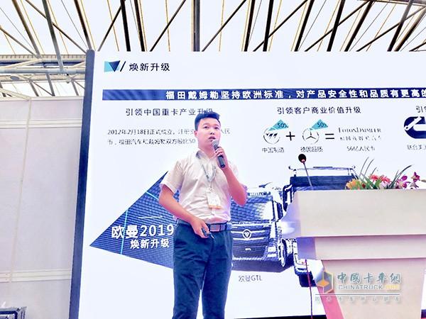 华东分公司客户开发经理郑勋解读欧曼超级重卡