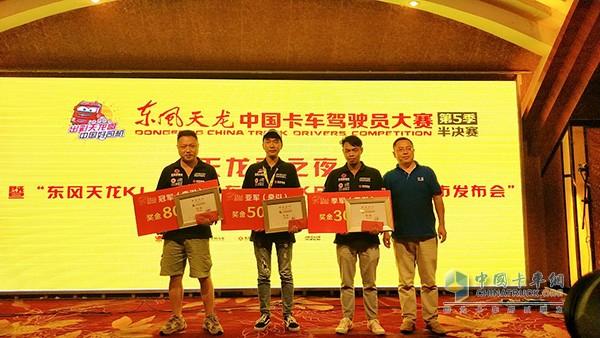 第五季东风天龙中国卡车驾驶员大赛半决赛颁奖现场