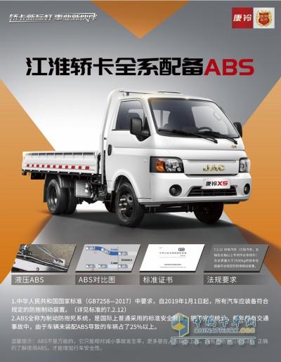江淮轿卡全系配备ABS
