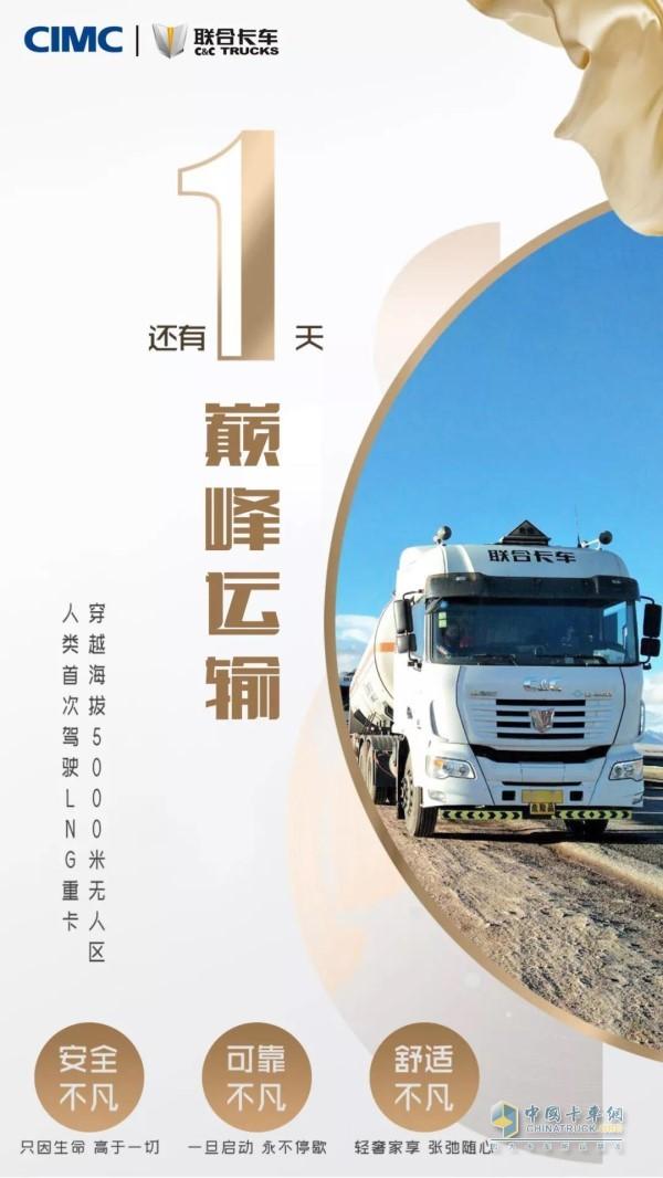 中集联合卡车巅峰运输