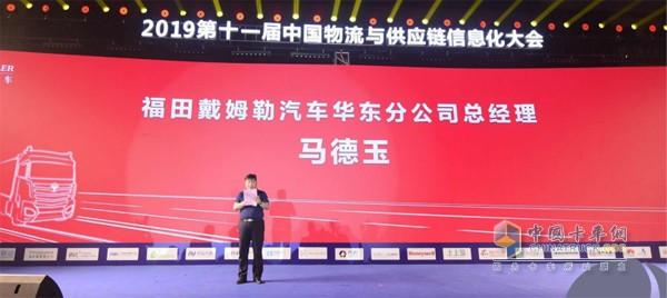 福田戴姆勒汽车华东分公司总经理马德玉先生致辞