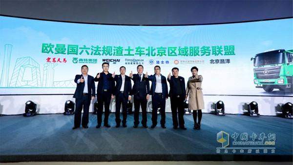 欧曼国六法规渣土车北京区域服务联盟成立