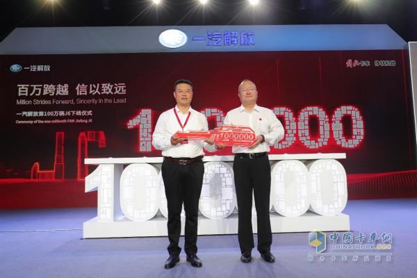 一汽解放总经理、党委副书记-朱启昕,向第100万辆J6车主-耿开学,交付象征荣耀的车钥匙