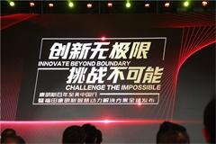 创新无极限挑战不可能 福田康明斯智慧动力解决方案全球发布