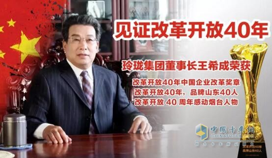 玲珑集团有限公司董事长王希成