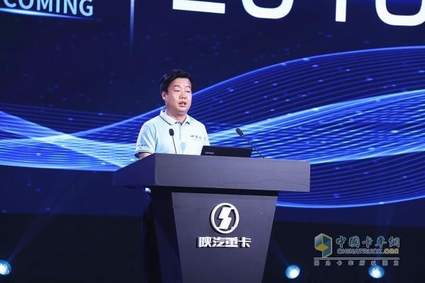 陕汽控股集团总经理王延宏先生主持大会