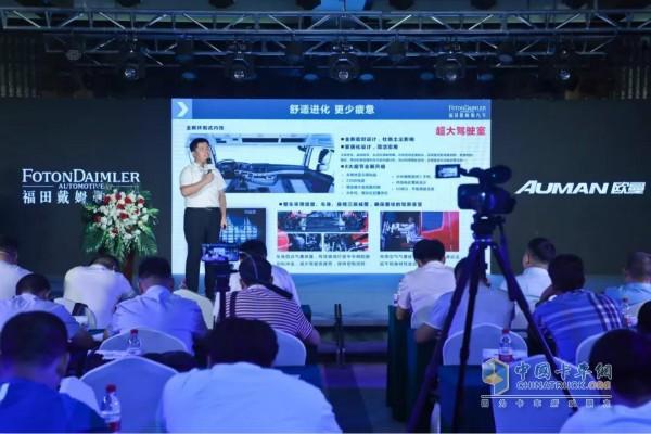 福田戴姆勒华北分公司渠道运营支持经理贾海岩先生解读欧曼GTL轻盈版