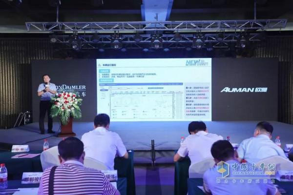 福田戴姆勒华北分公司客户开发经理李勇解读欧曼车联网系统