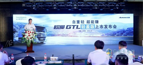 福田戴姆勒汽车营销公司副总经理、华北分公司总经理刘刚先生致辞