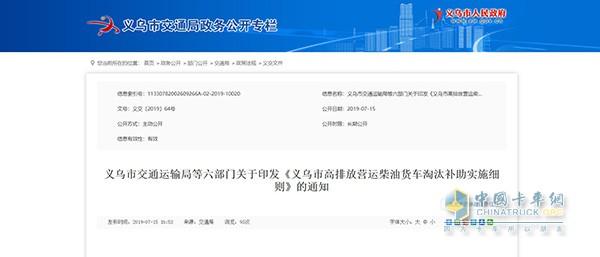 义乌市高排放营运柴油货车淘汰补助实施细则