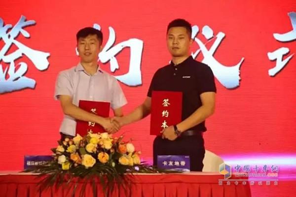 华东分公司副总经理杨开元与卡友地带营销总监孙路军就二手车业务合作签约