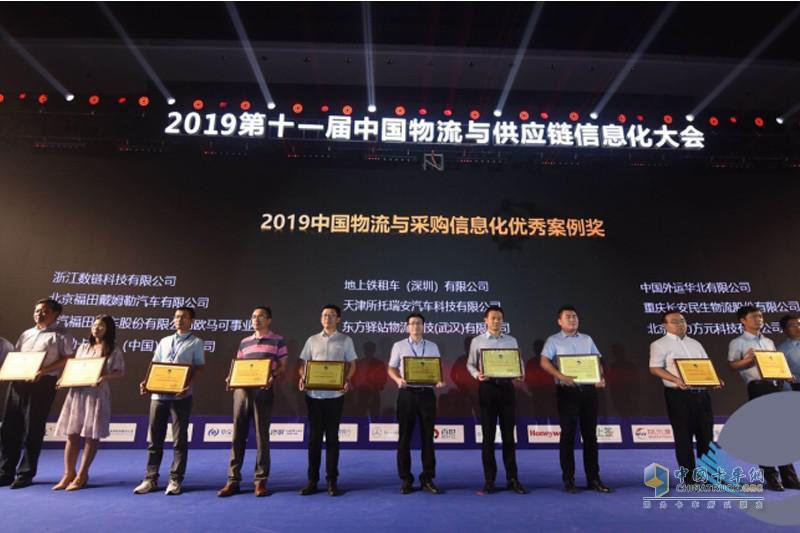 """歐曼EST超級重卡憑借卓越的產品性能和智能化技術榮獲""""2019年度智能商用車創新應用""""優秀案例獎"""