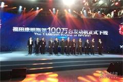 福田康明斯成立十周年暨100万台发动机下线