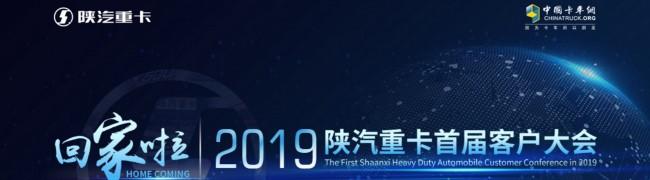 回家啦!2019陕汽重卡首届客户大会_中国卡车网专题报道