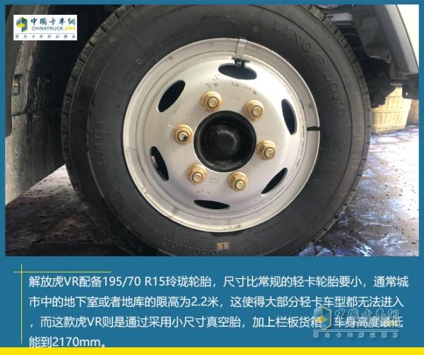 解放虎VR油刹版搭载70R15真空胎