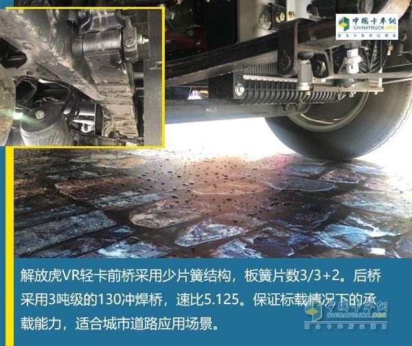 解放虎VR前桥