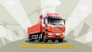 争做国内最给力的自卸车-500马力的解放J6P自卸车
