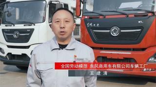 东风商用车员工送祝福-东风天龙KL、天锦KR上市倍有面儿