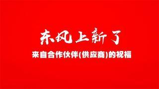供应链大咖来站台 东风天龙KL、天锦KR上市有面儿