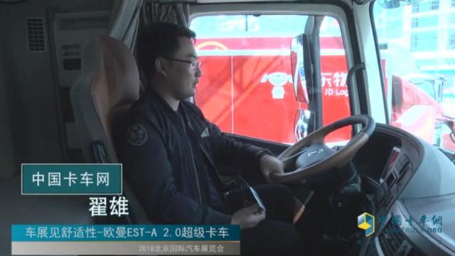 车展见舒适性-欧曼EST-A 2.0超级卡车