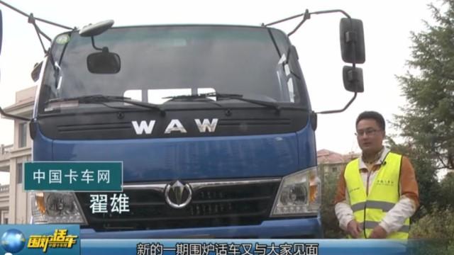 奥驰D5三轴载货车 为载重与路况提供平衡点