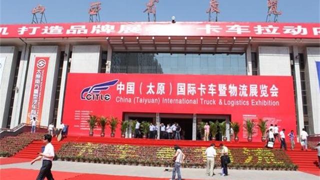 首届太原国际卡车暨物流展览会开幕