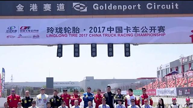 忠相轮毂2017中国卡车公开赛