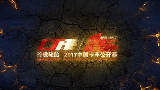2017卡赛15周年宣传片