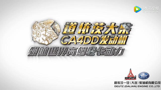 道依茨一汽大柴CA4DD产品宣传亮点展示