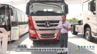 北奔重卡强力亮相2018北京国际汽车展览会