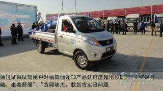 [车辆测评]福田伽途T3微卡载货车外观