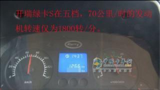 [车辆测评]开瑞绿卡S厢式高端轻卡内饰