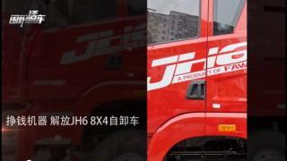 围炉话车| 解放青汽JH6 460马力8X4自卸车测评