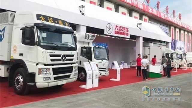 山西大运全系产品集体亮相太原卡车车展
