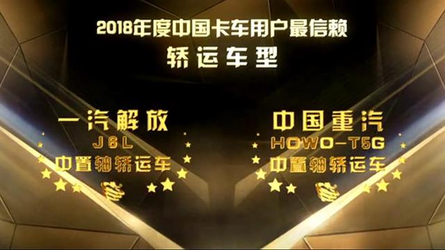 2018年度中国卡车用户最信赖轿运车车型