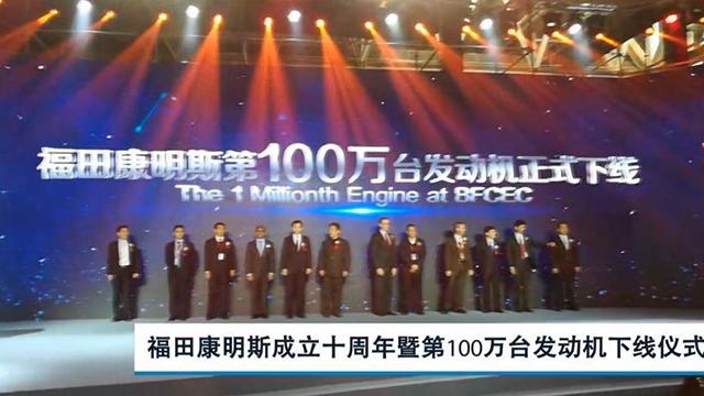 福田康明斯成立十周年暨第100万台发动机下线
