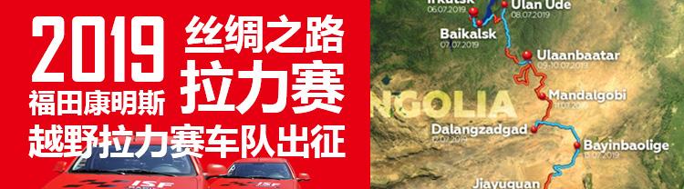 [直播回顾]2019丝绸之路拉力赛 福田康明斯越野拉力赛车队出征